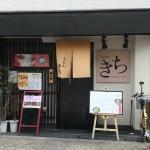 芸能人も立ち寄る名店!大阪駒川商店街の人気のうどん屋さん|シェアハウスSEN大阪のLocal Spot