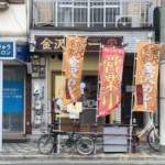 【フォーシーズン】大阪で唯一?金沢カレー|HAYA OSAKA Local Spot