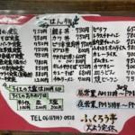 シェアハウスHAYA OSAKA近隣にある定食屋ふくろう亭