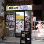 シェアハウスSEN大阪の近くの韓国料理店