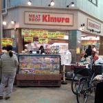 シェアハウス向きののお肉屋さん|シェアハウスSEN大阪