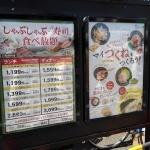 しゃぶ葉フレスポ大阪鶴見店|シェアハウスZEZE大阪のLocal Spot|ランチ