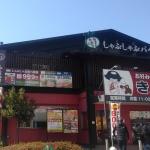 しゃぶ葉フレスポ大阪鶴見店|シェアハウスZEZE大阪のLocal Spot|建物