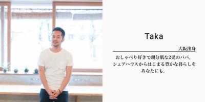 大阪のシェアハウススタッフTAKA