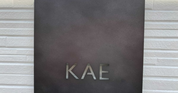 KAE表札