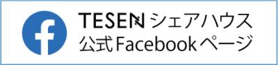 KAE OSAKAのFACEBOOK