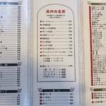 【明洋軒】愛され続けて62年 名物ちゃんぽん!|TESEN
