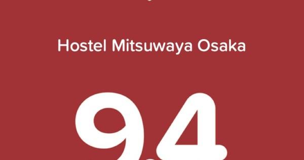【みつわ屋】Hotels.com™の Loved by Guests「Most Wanted Award (ゴールドアワード)」受賞!