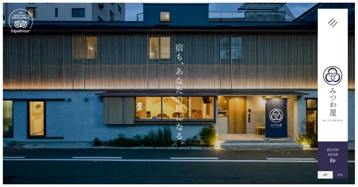みつわ屋/公式サイト