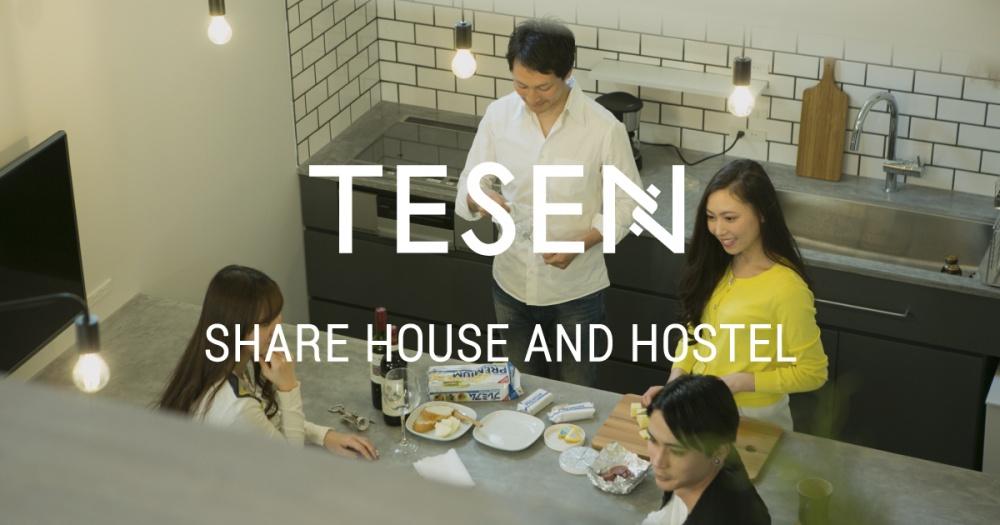 TESEN|SHARE HOUSE & HOSTEL(テセン・シェアハウス&ホステル)