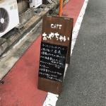 Café おやちゃい07