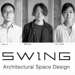 一級建築事務所 株式会社スウィング
