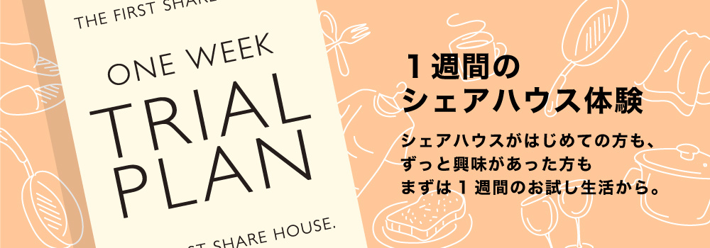 1week Trial Stay TESENキャンペーン