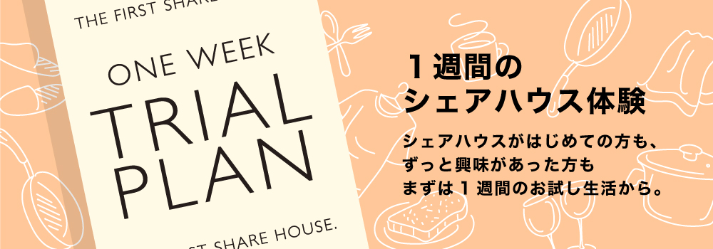 1week Trial Stay|TESENキャンペーン