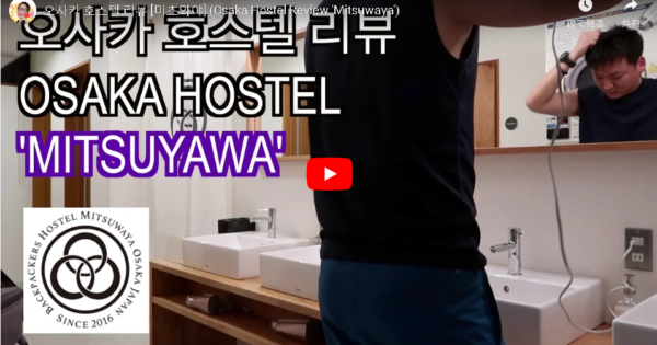 YouTube】Let's stay in Mitsuwaya with